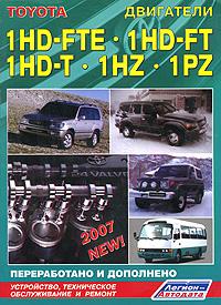 Toyota. ��������� 1HD-FTE, 1HD-FT, 1HD-T, 1HZ, 1PZ. ����������, ����������� ������������ � ������