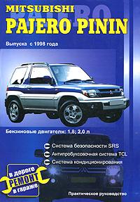 Mitsubishi Pajero Pinin выпуска с 1998 года. Практическое руководство