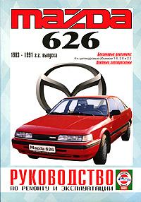 Mazda 626. Руководство по ремонту и эксплуатации
