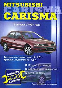 Zakazat.ru: Mitsubishi Carisma выпуска с 1995 года. Практическое руководство. В. Покрышкин