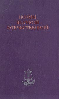 Поэмы Великой Отечественной