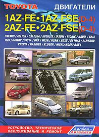 Toyota ��������� 1AZ-FE, 2AZ-FE, 1AZ-FSE (D-4), 2AZ-FSE (D-4). ����������, ����������� ������������ � ������