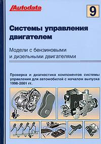 Системы управления бензиновыми и дизельными двигателями. Том 9. Модели 1998-2001 годов выпуска