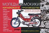 Мопеды, мокики. Устройство, эксплуатация, техническое обслуживание ( 966-8185-29-3 )