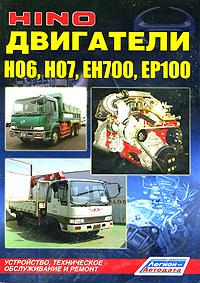 Hino. Двигатели Н06, НОТ, ЕН700, ЕР100. Устройство, техническое обслуживание и ремонт