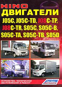 Hino. ��������� J05C, J05C-TD, J08C-TP, J08C-TR, S05C, S05C-B, S05C-TA, S05C-TB, S05D. ����������, ����������� ������������ � ������