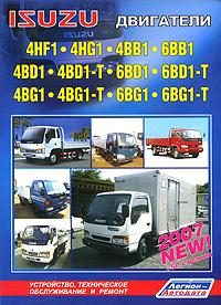 Isuzu. Двигатели 4HF1, 4HG1, 4ВВ1, 6ВВ1, 4BD1, 4BD1-T, 6BD1, 6BD1-T, 4BG1, 4BG1-T, 6BG1, 6BG1-T. Устройство, техническое обслуживание и ремонт