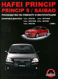 Hafei Princip / Princip 5 / Saibao выпуска c 2006 года. Руководство по ремонту и эксплуатации
