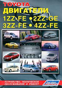 Toyota. Двигатели 1ZZ-FE, 2ZZ-GE, 3ZZ-FE, 4ZZ-FE. Устройство, техническое обслуживание и ремонт