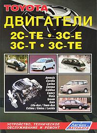 Toyota. Двигатели 2С-ТЕ,3С-Е,3С-Т,3С-ТЕ. Устройство, техническое обслуживание и ремонт