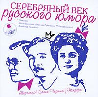 Серебряный век русского юмора (аудиокнига MP3)