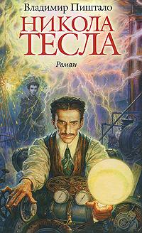 Никола Тесла. Портрет среди масок. Владимир Пиштало