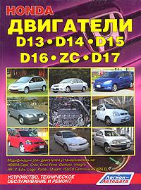 Honda ��������� D13, D14, D15, D16 (ZC), D17. ����������, ����������� ������������ � ������