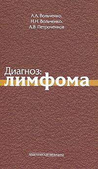Диагноз: лимфома. А. А. Вольченко, Н. Н. Вольченко, А. В. Петроченков