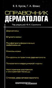 Справочник дерматолога. В. В. Кусов, Г. А. Флакс