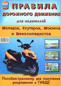 Правила дорожного движения для водителей мопедов, скутеров, мокиков и велосипедистов