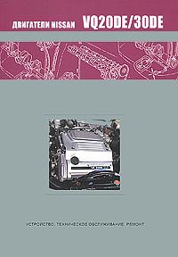 Nissan. Двигатели VQ. Устройство, техническое обслуживание, ремонт