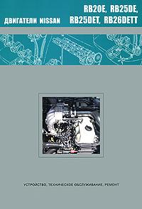 Nissan. Двигатели RB20E, RB25DE, RB25DET, RB26DETT. Устройство, техническое обслуживание, ремонт