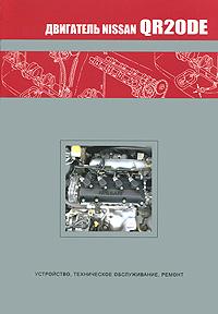 Nissan. Двигатели QR. Устройство, техническое обслуживание, ремонт