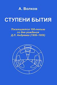 Ступени бытия. А. Волков