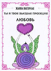 Жанна Нагорная. Ты и твоя высшая проекция. Любовь
