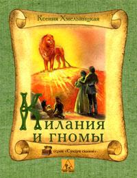 Килания и гномы12296407Перед вами книга, которую можно назвать сказкой, а можно - фэнтези; можно назвать детской, но можно и взрослой. Книга, которая для кого-то продолжит, а для кого-то, возможно, предварит знакомство с прекрасными сказками Клайва Стейплза Льюиса Хроники Нарнии, так как действие происходит в той же Волшебной Стране говорящих животных и сказочных созданий, где, зримо или незримо, правит Великий Огнегривый Лев по имени Аслан; где много приключений простых и чудесных, радостных и грустных, прекрасных и страшных; где, как и в нашем мире, добрые и злые поступки часто запутаны в непростой клубок, в котором волей-неволей приходится разбираться...