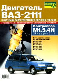 Двигатели ВАЗ-2111 с системой распределенного впрыска топлива. Руководство по техническому обслуживанию и ремонту