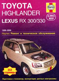 Toyota Highlander, Lexus RX 300/330. Ремонт и техническое обслуживание