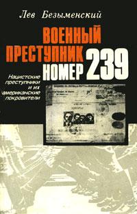 Zakazat.ru Военный преступник номер 239. Нацистские преступники и их американские покровители. Лев Безыменский