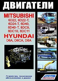 Двигатели. Mitsubishi 6D22, 6D22-T, 6D24-T, 6D40, 6D40-T, 8DC9T, 8DC10, 8DC11 8. Hyundai D6AU, D6AZ, D6AB, D6AC, D6CA, D8AY, D8AX