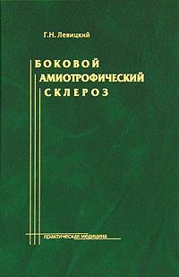 Боковой амиотрофический склероз. Г. Н. Левицкий
