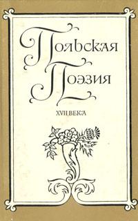 Польская поэзия XVII века