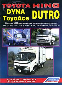 Toyota Dyna / ToyoAce / Hino Dutro. ������ � 1999 ���� �������. ����������, ����������� ������������ � ������