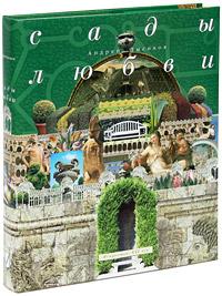 Сады любви (подарочное издание). Андрей Лысиков