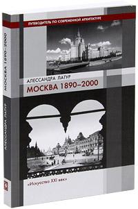 Москва 1890-2000. Путеводитель по современной архитектуре. Алессандра Латур