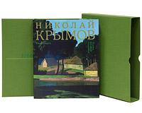 Николай Крымов. Живопись, графика, театр (подарочный комплект из 2 книг). Иван Порто