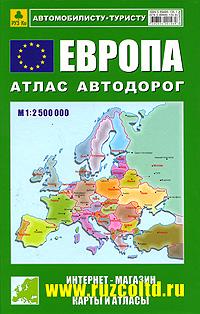 Европа. Атлас автодорог
