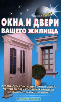 Окна и двери вашего жилища