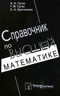 Справочник по высшей математике ( 978-985-470-952-9 )