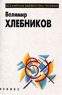 Велимир Хлебников. Избранное