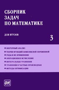 Сборник задач по математике для втузов. В 4 частях. Часть 312296407Содержит задачи по специальным разделам математического анализа, которые в различных наборах и объемах изучаются в технических вузах и университетах. Сюда включены такие разделы, как векторный анализ, элементы теории функций комплексной переменной, ряды и их применение, операционное исчисление, интегральные уравнения, уравнения в частных производных, а также методы оптимизации. Краткие теоретические сведения, снабженные большим количеством разобранных примеров, позволяют использовать сборник для всех видов обучения. Для студентов высших технических учебных заведений.