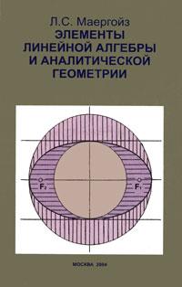 Элементы линейной алгебры и аналитической геометрии12296407Данная книга является учебником по начальным главам высшей математики. Она представляет собой логическое продолжение одноименного учебного пособия автора, опубликованного в 1996 г. в издательстве Красноярской государственной архитектурно-строительной академии (КрасГАСА) в г. Красноярске. Она содержит элементы линейной алгебры и аналитической геометрии в объеме, соответствующем программе по высшей математике для технических вузов. Характерные особенности книги: наличие строгих доказательств; широкое применение комплексных чисел при рассмотрении двумерных задач алгебры и геометрии. Для студентов и аспирантов технических вузов, преподавателей высшей математики, а также для инженеров и научных работников.