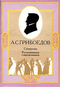 А. С. Грибоедов. Сочинения. Воспоминания современников