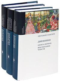 Евгений Лансере. Дневники (комплект из 3 книг). Евгений Лансере