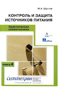 Практическая схемотехника. Книга 4. Контроль и защита источников питания