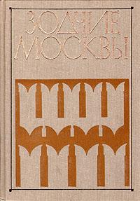 Зодчие Москвы. В двух книгах. Книга 2