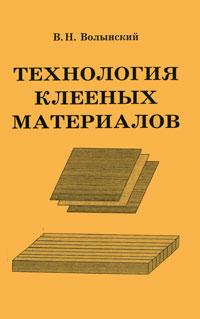 Технология клееных материалов ( 978-5-904283-01-8 )