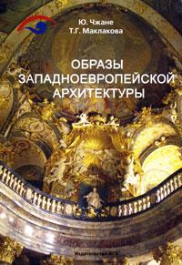 Образы западноевропейской архитектуры