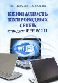 Безопасность беспроводных сетей. Стандарт IEEE 802.11. В. Б. Щербаков, С. А. Ермаков