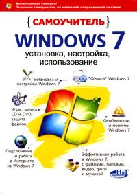 ����������� Windows 7. ���������, ���������, �������������